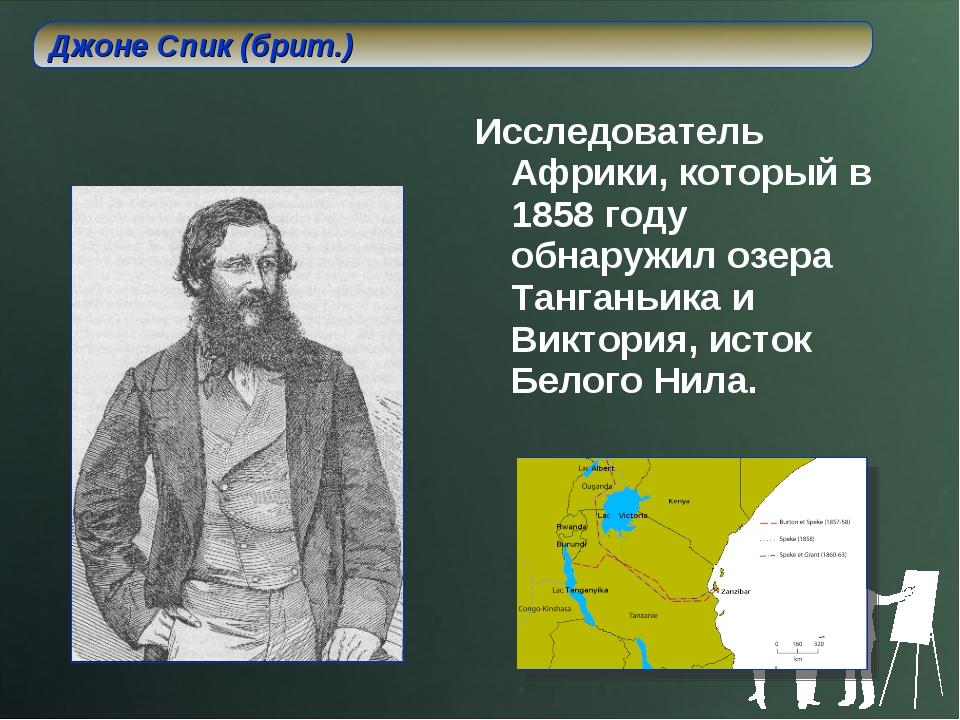 Исследователь Африки, который в 1858 году обнаружил озера Танганьика и Виктор...