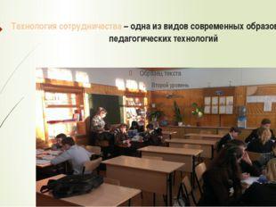 Технология сотрудничества – одна из видов современных образовательных педагог