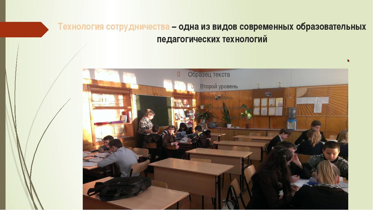 Технология сотрудничества – одна из видов современных образовательных педагог...