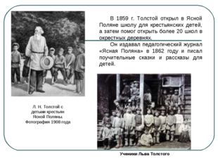 В 1859 г. Толстой открыл в Ясной Поляне школу для крестьянских детей, а затем
