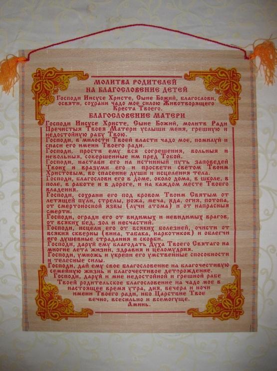 Можно ли читать пяточисленные молитвы без благословения