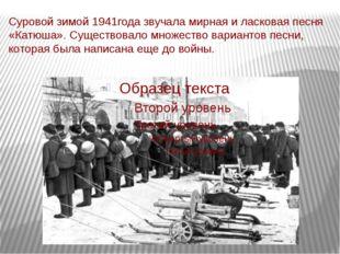 Суровой зимой 1941года звучала мирная и ласковая песня «Катюша». Существовало