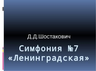 Симфония №7 «Ленинградская» Д.Д.Шостакович