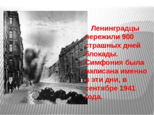 Ленинградцы пережили 900 страшных дней блокады. Симфония была написана именн