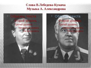 Слова В.Лебедева-Кумача Музыка А. Александрова
