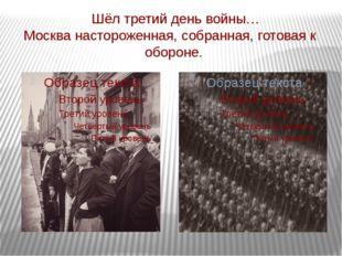 Шёл третий день войны… Москва настороженная, собранная, готовая к обороне.