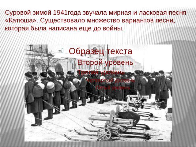 Суровой зимой 1941года звучала мирная и ласковая песня «Катюша». Существовало...