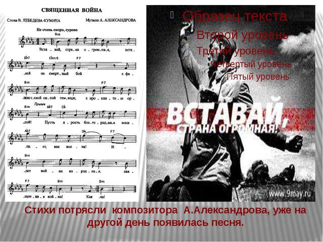 Стихи потрясли композитора А.Александрова, уже на другой день появилась песня.