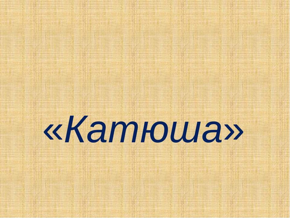«Катюша»