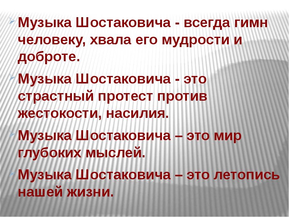 Музыка Шостаковича - всегда гимн человеку, хвала его мудрости и доброте. Музы...