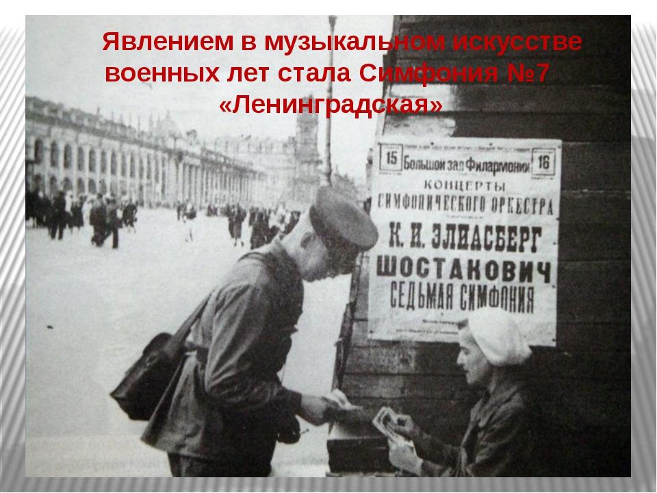 Явлением в музыкальном искусстве военных лет стала Симфония №7 «Ленинградская»