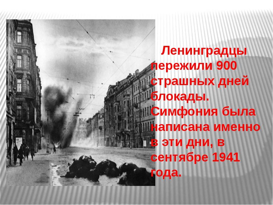Ленинградцы пережили 900 страшных дней блокады. Симфония была написана именн...