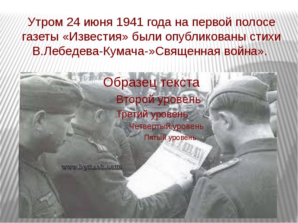 Утром 24 июня 1941 года на первой полосе газеты «Известия» были опубликованы...