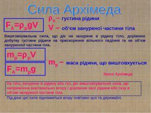 FA=рgV р – густина рідини V – об'єм зануреної частини тіла mр=рV FA=mрg mр