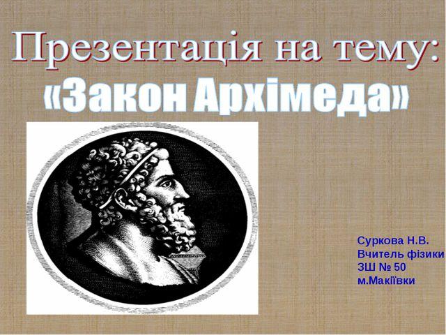 Суркова Н.В. Вчитель фізики ЗШ № 50 м.Макіївки