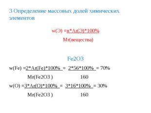 3 Определение массовых долей химических элементов w(Э) =n*Ar(Э)*100% Мr(вещес