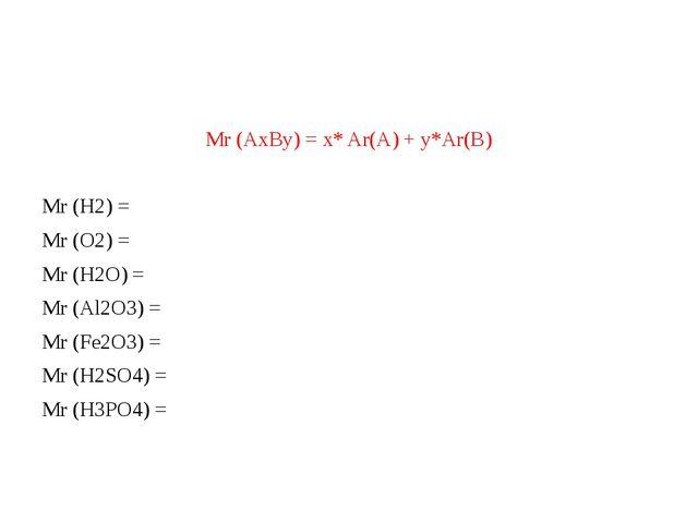 Mr (AxBy) = x* Ar(A) + y*Ar(B) Mr (H2) = Mr (O2) = Mr (H2O) = Mr (Al2O3) = M...