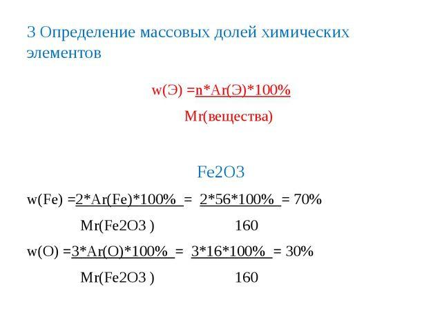 3 Определение массовых долей химических элементов w(Э) =n*Ar(Э)*100% Мr(вещес...