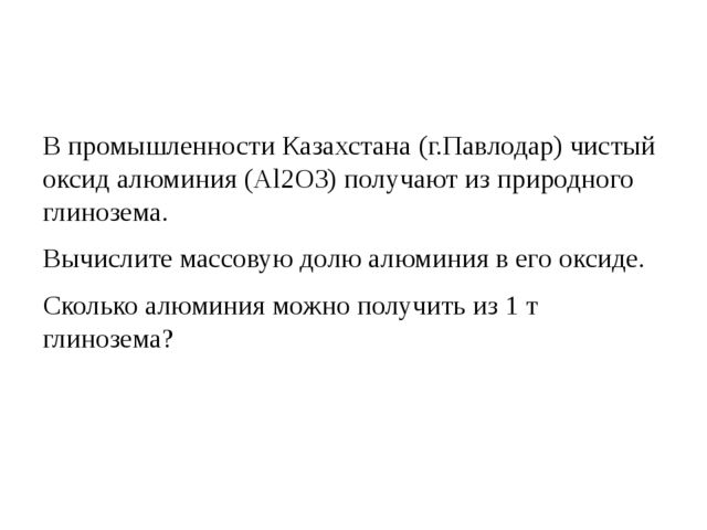 В промышленности Казахстана (г.Павлодар) чистый оксид алюминия (Al2O3) получ...