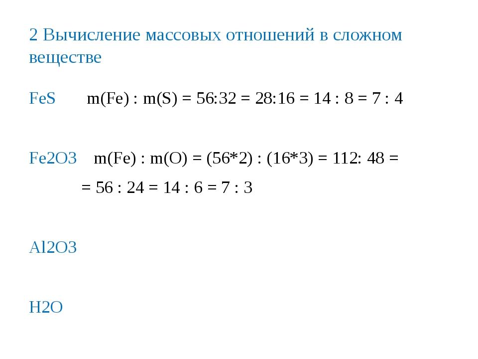 2 Вычисление массовых отношений в сложном веществе FeS m(Fe) : m(S) = 56:32 =...