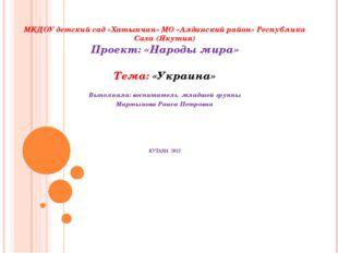 МКДОУ детский сад «Хатынчан» МО «Алданский район» Республика Саха (Якутия) П