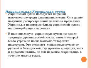 Национальная Украинская кухня Украинская кухня пользуется широкой известность