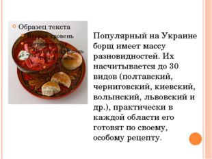 Популярный на Украине борщ имеет массу разновидностей. Их насчитывается до 30