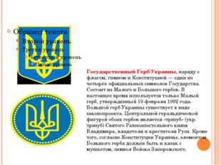 Государственный Герб Украины, наряду с флагом, гимном и Конституцией — один