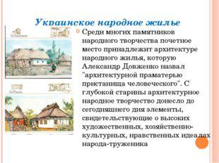 Украинское народное жилье Среди многих памятников народного творчества почетн