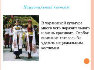 Национальный костюм В украинской культуре много чего поразительного и очень к