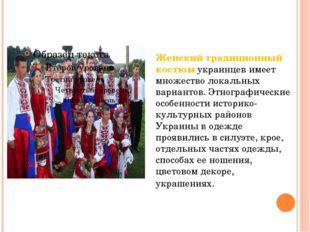 Женский традиционный костюм украинцев имеет множество локальных вариантов. Эт