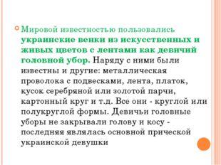 Мировой известностью пользовались украинские венки из искусственных и живых ц