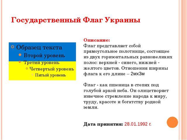 Государственный Флаг Украины Описание: Флаг представляет собой прямоугольное...