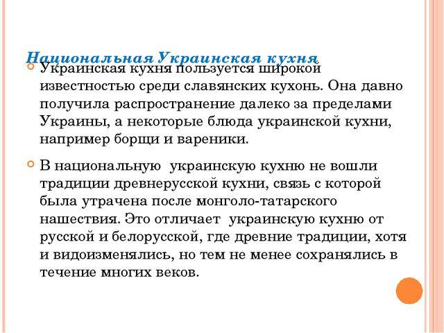 Национальная Украинская кухня Украинская кухня пользуется широкой известность...