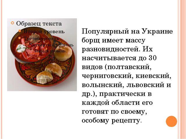 Популярный на Украине борщ имеет массу разновидностей. Их насчитывается до 30...