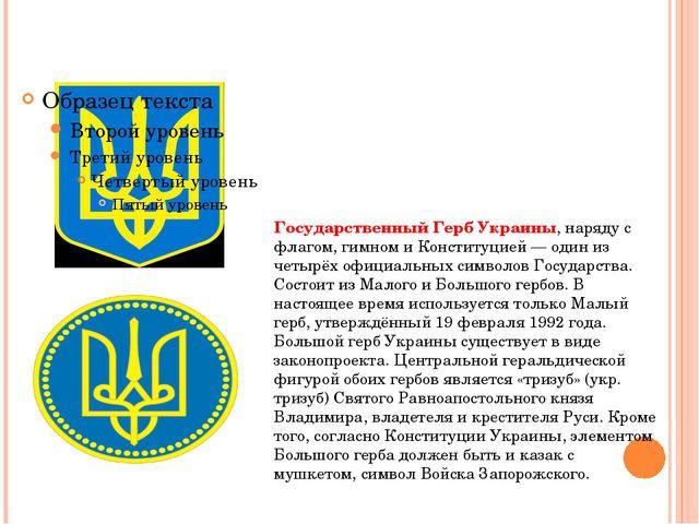Государственный Герб Украины, наряду с флагом, гимном и Конституцией — один...