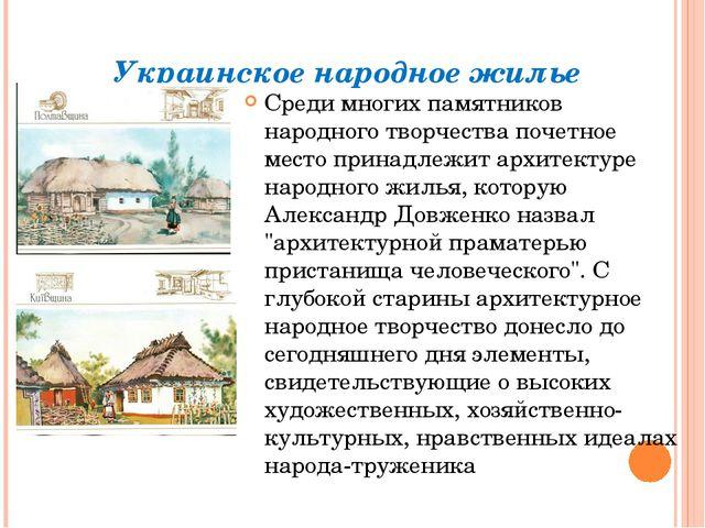 Украинское народное жилье Среди многих памятников народного творчества почетн...