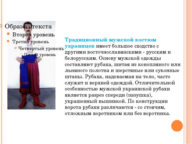 Традиционный мужской костюм украинцев имеет большое сходство с другими восточ...