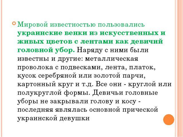Мировой известностью пользовались украинские венки из искусственных и живых ц...