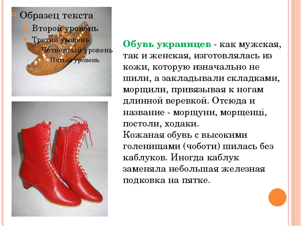 Обувь украинцев - как мужская, так и женская, изготовлялась из кожи, которую...