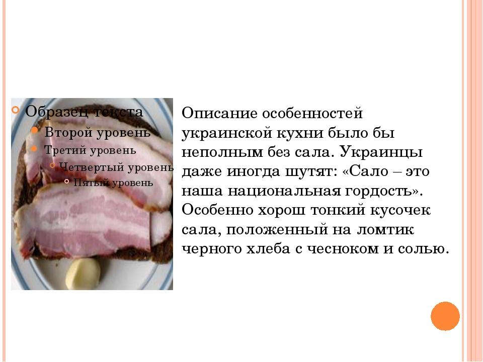 Описание особенностей украинской кухни было бы неполным без сала. Украинцы да...