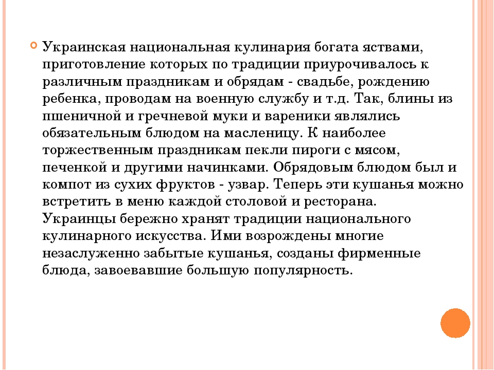 Украинская национальная кулинария богата яствами, приготовление которых по тр...