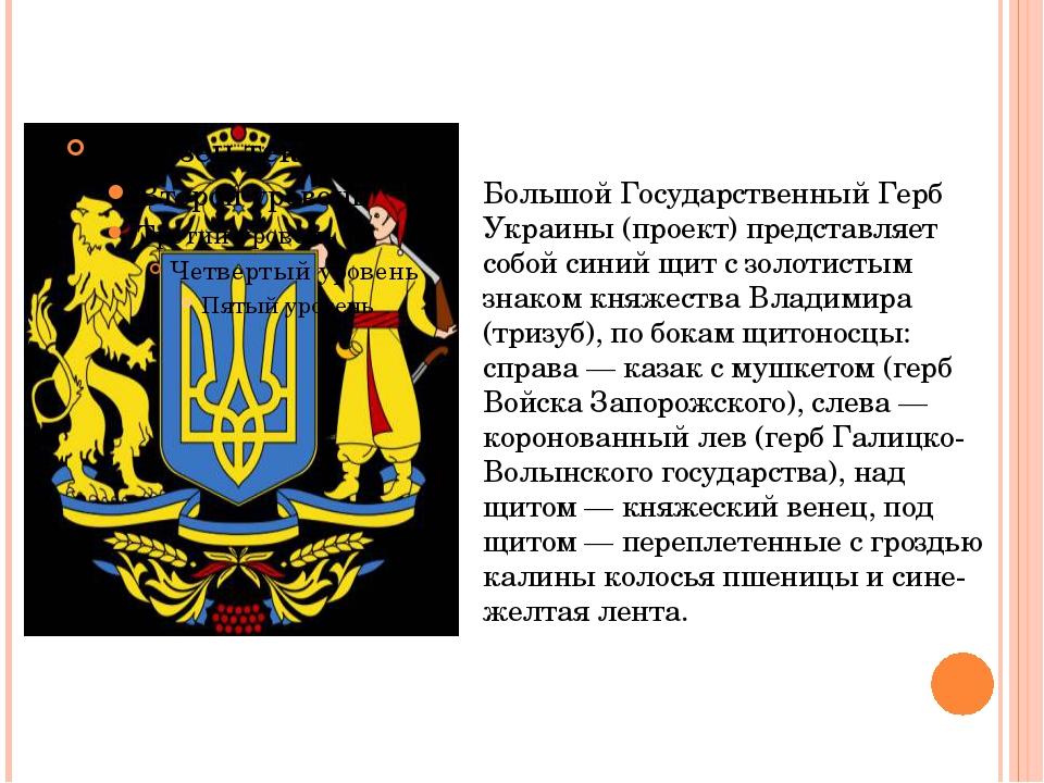 Большой Государственный Герб Украины (проект) представляет собой синий щит с...
