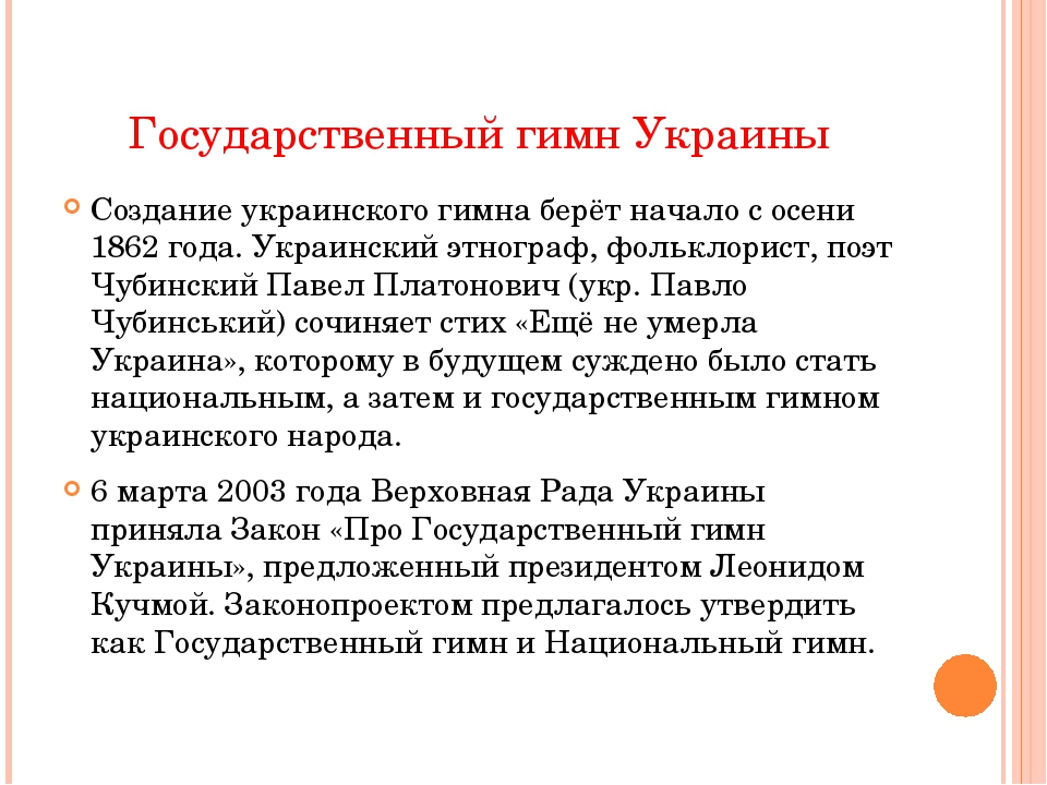 Государственный гимн Украины Создание украинского гимна берёт начало с осени...