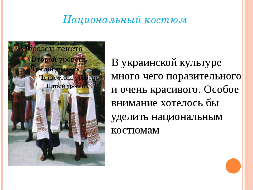 Национальный костюм В украинской культуре много чего поразительного и очень к...