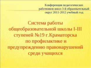 Конференция педагогических работников школ 3-й образовательный округ 2011-201