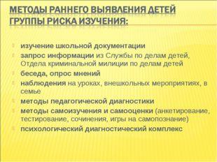 изучение школьной документации запрос информации из Службы по делам детей, От