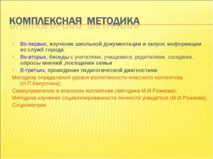 Во-первых, изучение школьной документации и запрос информации из служб города
