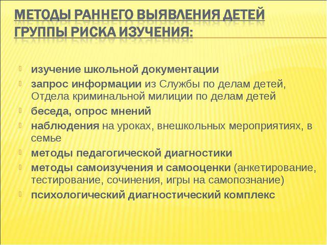 изучение школьной документации запрос информации из Службы по делам детей, От...