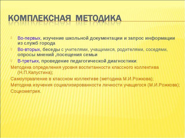 Во-первых, изучение школьной документации и запрос информации из служб города...